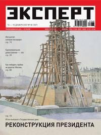 - Эксперт №46/2007