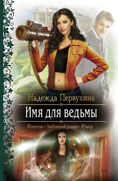 Имя для ведьмы LitRes.ru 59.000