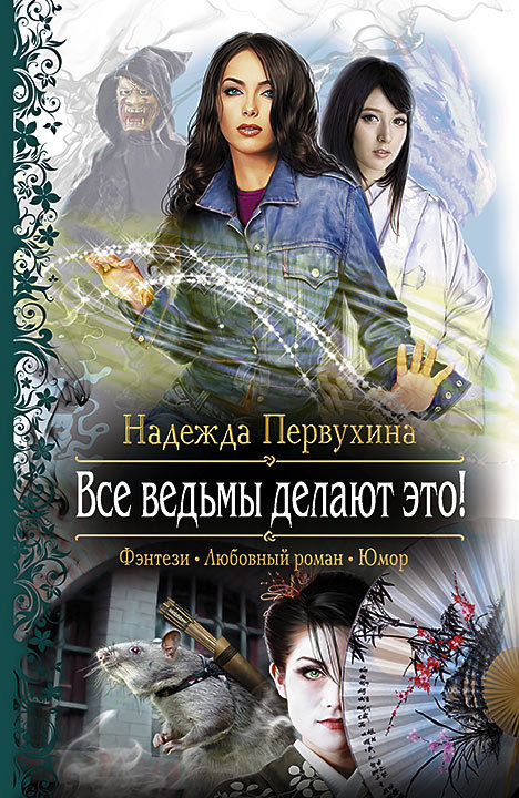 Все ведьмы делают это! LitRes.ru 59.000