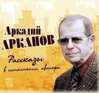 Арканов, Аркадий  - Рассказы в исполнении автора