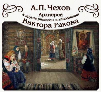 Антон Чехов «Архиерей» и другие рассказы