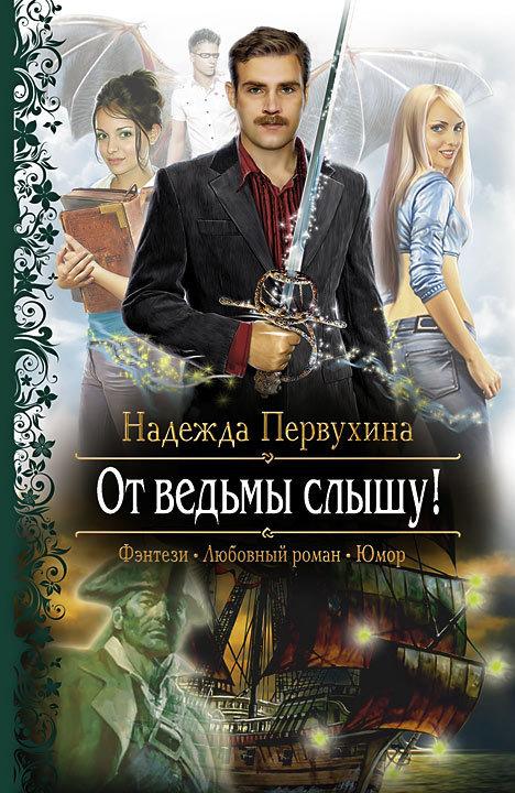 От ведьмы слышу! LitRes.ru 59.000