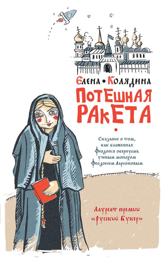 Елена Колядина - Потешная ракета