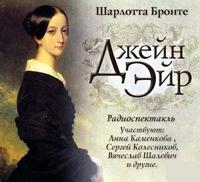 Шарлотта Бронте - Джейн Эйр (спектакль)