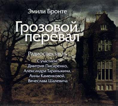 Эмили Бронте Грозовой Перевал (спектакль) bronte e wuthering heights грозовой перевал роман на англ яз