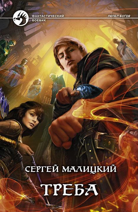 Сергей Малицкий Треба сергей самаров уничтожить бессмертных