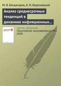 Багдасаров, М. В.  - Анализ среднесрочных тенденций в динамике инфляционных процессов в экономике России