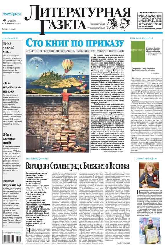 Литературная газета №05 (6402) 2013