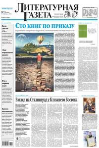 - Литературная газета &#847005 (6402) 2013