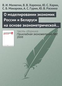 Малюгин, В. И.  - О моделировании экономик России и Беларуси на основе эконометрической модели LAM-3