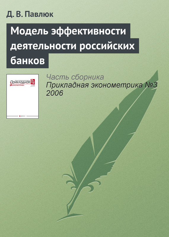 Обложка книги Модель эффективности деятельности российских банков, автор Павлюк, Д. В.