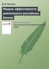 Павлюк, Д. В.  - Модель эффективности деятельности российских банков