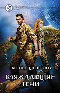 Щепетнов, Евгений  - Блуждающие тени
