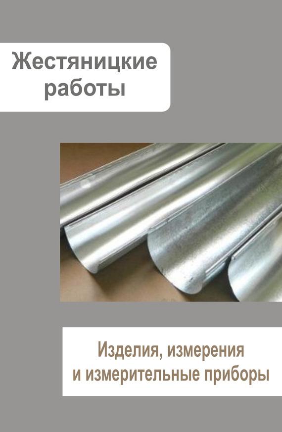 Отсутствует Жестяницкие работы. Изделия, измерения и измерительные приборы измерительные приборы украина
