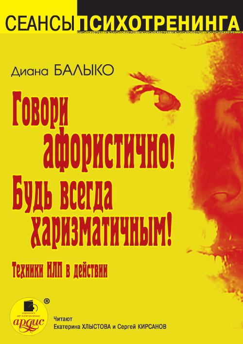 Диана Балыко Говори афористично! Будь всегда харизматичным! как выгодно продать машину в россии