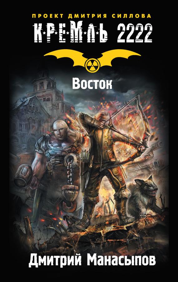 Дмитрий Манасыпов - Кремль 2222. Восток (fb2) скачать книгу бесплатно