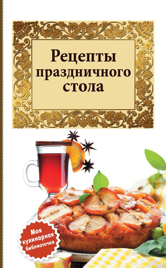Сборник рецептов Рецепты праздничного стола сборник рецептов напитки и десерты