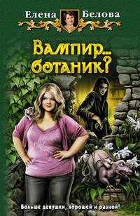 - Вампир… ботаник?