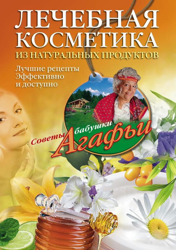Агафья Звонарева Лечебная косметика из натуральных продуктов. Лучшие рецепты эффективно и доступно