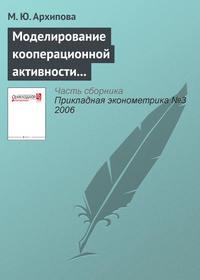 Архипова, М. Ю.  - Моделирование кооперационной активности обрабатывающих производств
