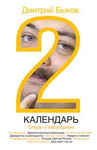 Быков, Дмитрий  - Календарь-2. Споры о бесспорном