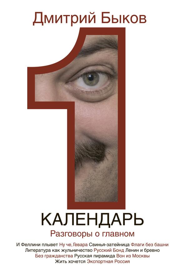 Обложка книги Календарь. Разговоры о главном, автор Быков, Дмитрий
