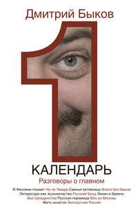 Быков, Дмитрий  - Календарь. Разговоры о главном