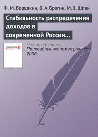 Бородкин, Ф. М.  - Стабильность распределения доходов в современной России (1994—2004)
