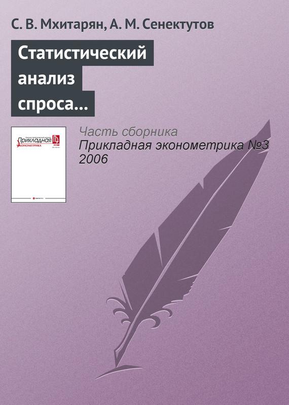 С. В. Мхитарян бесплатно