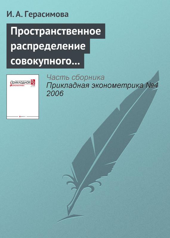 Пространственное распределение совокупного объема денежных доходов населения России: тенденции и факторы динамики (1995—2003)