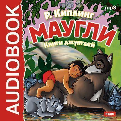 Редьярд Киплинг Маугли. Книги джунглей 1, 2 фигурки игрушки prostotoys каа маугли