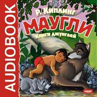Киплинг, Редьярд  - Маугли. Книги джунглей 1, 2