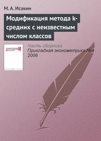 Исакин, М. А.  - Модификация метода k-средних с неизвестным числом классов