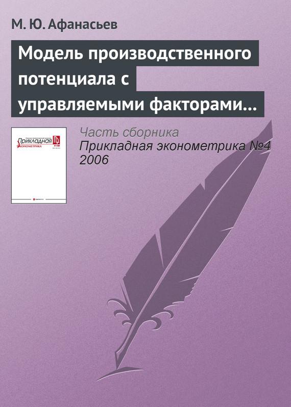 М. Ю. Афанасьев Модель производственного потенциала с управляемыми факторами неэффективности хасянова с ю кредитный анализ в коммерческом банке