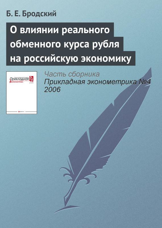 Б. Е. Бродский О влиянии реального обменного курса рубля на российскую экономику