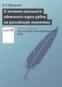Бродский, Б. Е.  - О влиянии реального обменного курса рубля на российскую экономику