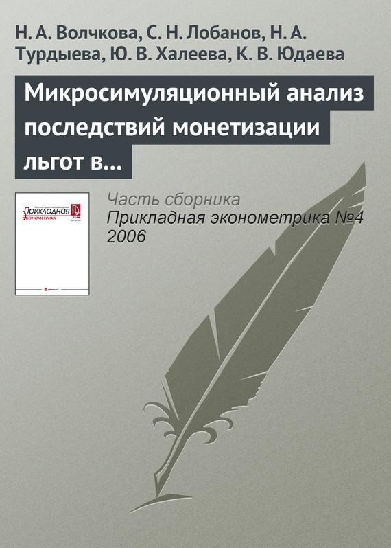Н. А. Волчкова Микросимуляционный анализ последствий монетизации льгот в России казначейская система исполнения бюджетов