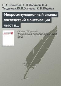 Волчкова, Н. А.  - Микросимуляционный анализ последствий монетизации льгот в России
