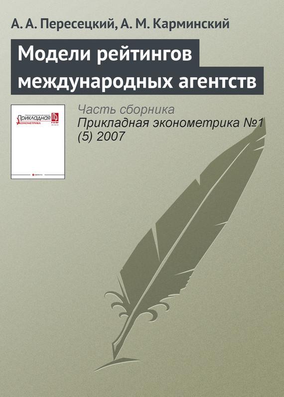 А. А. Пересецкий Модели рейтингов международных агентств