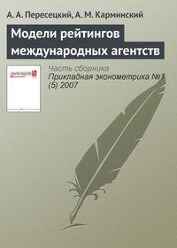 Пересецкий, А. А.  - Модели рейтингов международных агентств