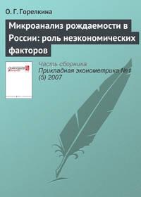 Горелкина, О. Г.  - Микроанализ рождаемости в России: роль неэкономических факторов