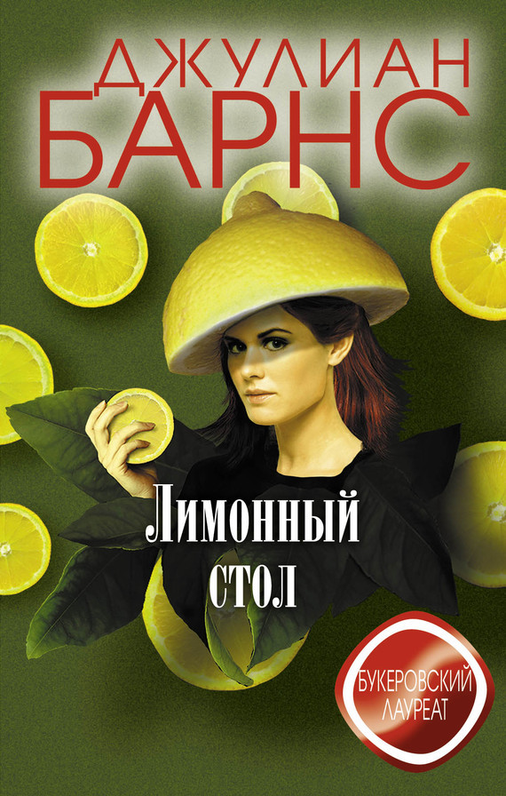 Обложка книги Лимонный стол (сборник), автор Барнс, Джулиан
