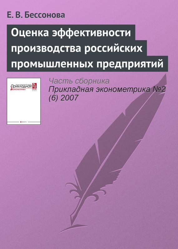 Е. В. Бессонова Оценка эффективности производства российских промышленных предприятий связь на промышленных предприятиях