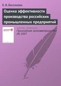 Бессонова, Е. В.  - Оценка эффективности производства российских промышленных предприятий