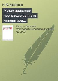 Афанасьев, М. Ю.  - Моделирование производственного потенциала научного работника на основе методологии стохастической границы
