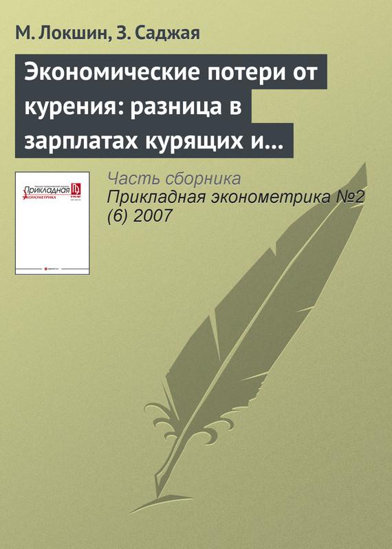М. Локшин Экономические потери от курения: разница в зарплатах курящих и некурящих в России
