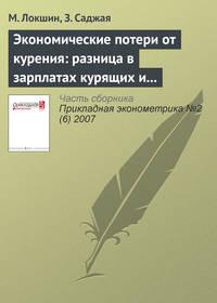 Локшин, М.  - Экономические потери от курения: разница в зарплатах курящих и некурящих в России
