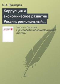 Пушкарев, О. А.  - Коррупция и экономическое развитие России: региональный аспект
