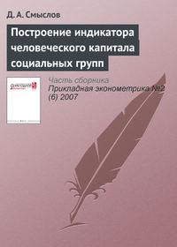 Смыслов, Д. А.  - Построение индикатора человеческого капитала социальных групп