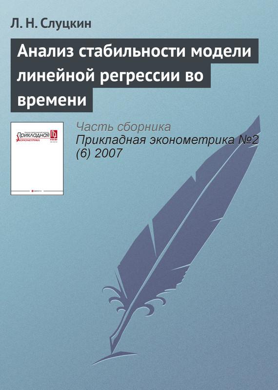 Л. Н. Слуцкин бесплатно